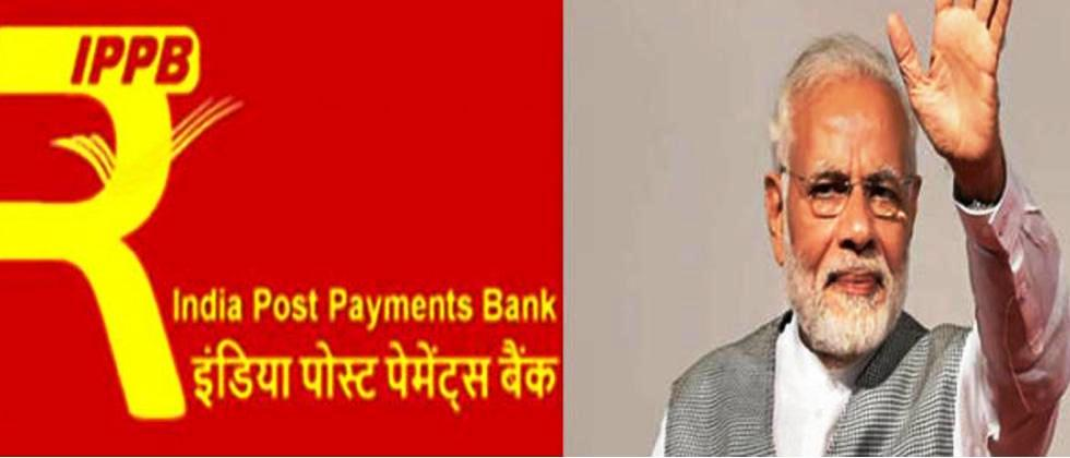 PM, PM to launch India Post Payments Bank Sept 1