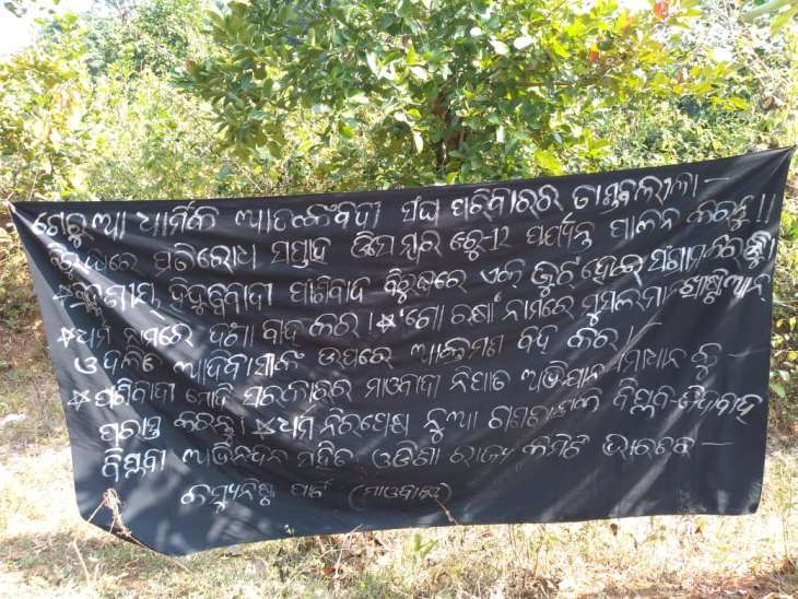 , Maoist posters surface in Kandhamal