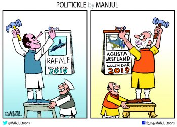 Politickle By MANJUL for Orissapost