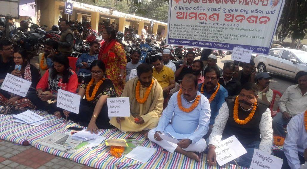 , Hunger strike for ceiling school fees