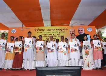 BJP launches Music CD for election campaign
