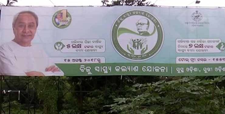 File photo of a billboard featuring BSKY