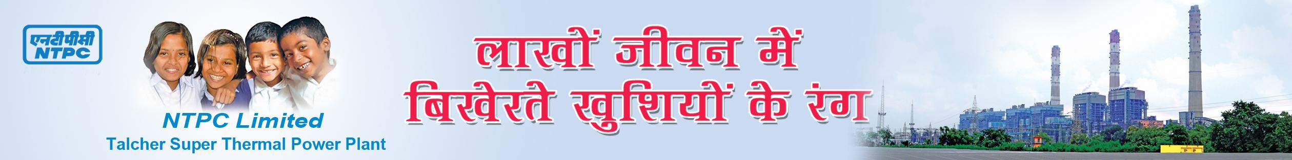 NTPC Kaniha Advt