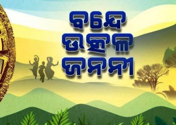 'Bande Utkala Janani' accorded state anthem status
