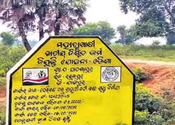 MGNREGS employment norms go for a toss in Jajpur district
