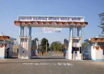 Jhansi hospital
