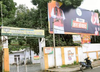 Patna BJP office
