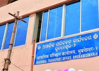 File photo of Regional Transport Office II at Patia in Bhubaneswar