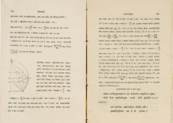 Amartya Sen's math book [Photo source: Twitter handle of The Nobel Prize (@NobelPrize)]