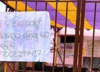 Behrampur town faces vaccine shortage